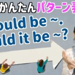 """""""It could be ~""""""""Could it be ~?""""の表現を完全マスター!【かんたんパターン表現】"""
